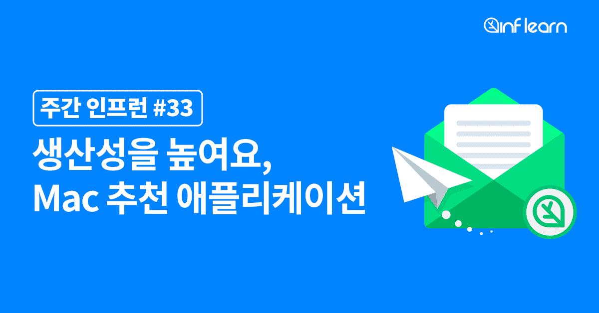 [주간 인프런 #33] 생산성을 높여요 - Mac 추천 생산성 앱 cover